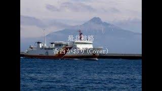 作詞:池田充男、作曲:あらい玉英、編曲:佐伯亮 2006年3月 20周年記念曲.
