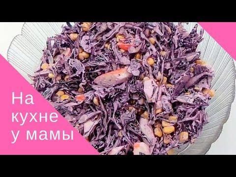 """Необычный вкусный салат из краснокочанной капусты """"Фиалка"""""""