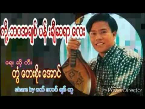 Myanmar new song 2016 by Ton Tay Soe Aung ကိုယ့္ဘဝ