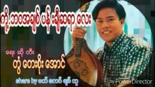 Myanmar new song 2016 by Ton Tay Soe Aung ကိုယ့္ဘဝ