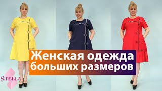 Wholesale Plus Size Women s Clothes Istanbul оптом большие размеры женская одежда стамбул лалели