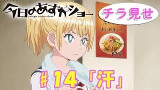 2014年3月26日(水)Blu-ray Disc発売! 今日のあすかショー 1 (品番:1...
