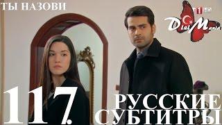 DiziMania/Adini Sen Koy/Ты назови - 117 серия РУССКИЕ СУБТИТРЫ.