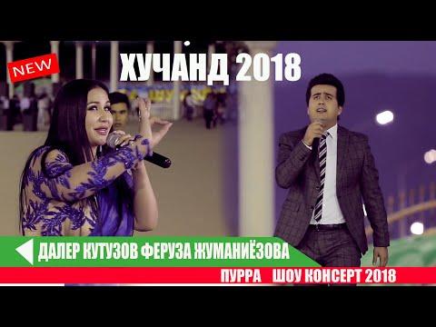 Далер&Феруза (Пурра) Шоу консерт 2018