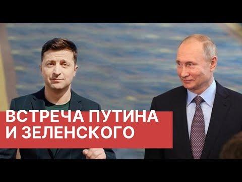 Встреча Путина и Зеленского. Подробности. Когда она состоится? Все, что известно на данный момент