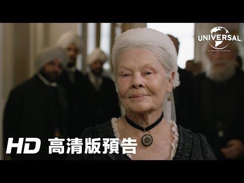 維多利亞女王:日不落奇緣 (Victoria and Abdul)電影預告