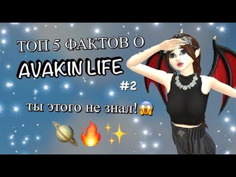 ТОП 5 ФАКТОВ О AVAKIN LIFE #2 | ТЫ ЭТОГО НЕ ЗНАЛ???? | by Ava Pechenka????????