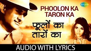 Phoolon Ka Taron Ka with lyrics | फूलों का तारों का के बोल के बोल | Lata Mangeshkar