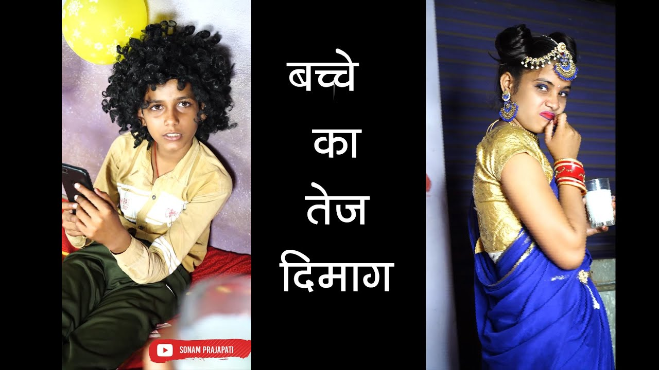Download Bacche Ka Tezz DImag Funny Video 🤣 l Sonam Prajapati