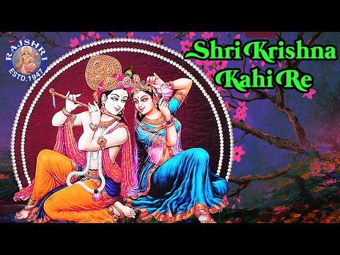 Shri Krishna Kahi Re - Krishna Bhajan With Lyrics - Sanjeevani Bhelande -  Devotional