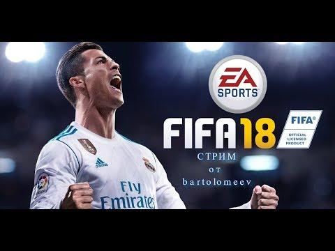 FIFA 18 кубок Англии The Emirates FA Cup за Manchester Utd