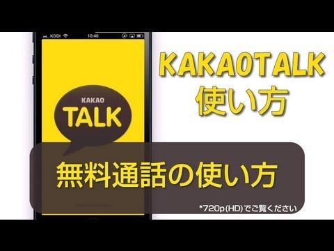 カカオ ビデオ 通話