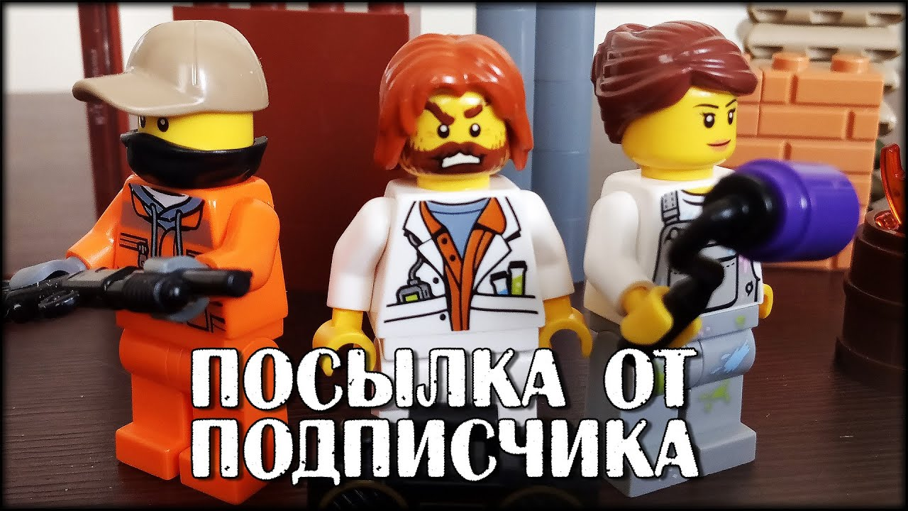 СПАСИБО за ПОДАРОК!! Посылка ЛЕГО от ПОДПИСЧИКА канала Lego Master!!!