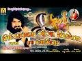 Vijay Suvada Bhuvaji New Aalap 2020 II Sidhada vara Goga Sikotar na Aashirvad II Aalap 2020.