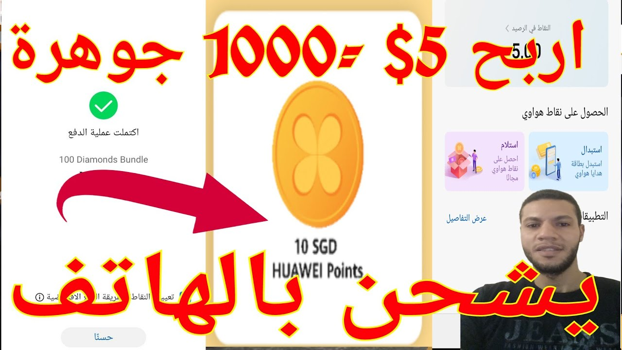 Photo of app gallery point اربح 5$ نقاط هواوي حدث جديد شحن جواهر فري فاير مجانا – هواوي