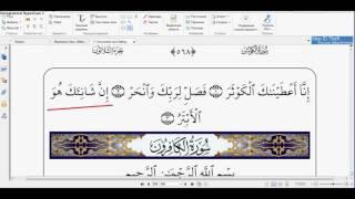 Сура аль Каусар, Коран Таджвид | Абу Имран