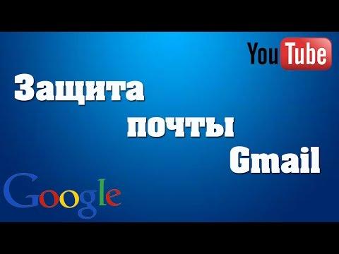 Защита google почты. Двухфакторная аутентификация с помощью смс!
