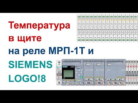 SHOW 1.1 Температуры внутри компактного щита автоматизации освещения на Siemens LOGO и реле МРП-1Т