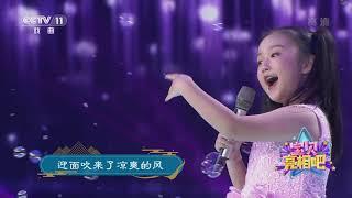[宝贝亮相吧]歌曲《让我们荡起双桨》 表演:徐语凌| CCTV戏曲 - YouTube