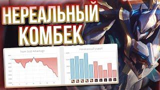 НЕРЕАЛЬНЫЙ КОМБЕК СЕТТ League Of Legends ВСЕ ЗА ОДНОГО! Gameplay
