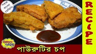 Bread Pakora | Pao Bhaji - Easy Recipe | পাউরুটির চপ