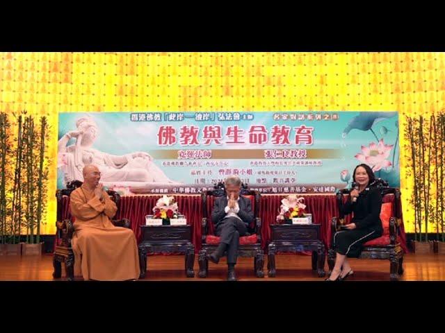 名家對話系列之 (四) 《佛教與生命教育》