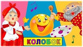 Пісня про колобка та інші дитячі пісеньки та музичні мультфільми З любов'ю до дітей