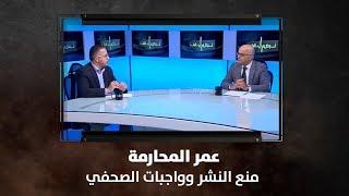 عمر المحارمة - منع النشر وواجبات الصحفي