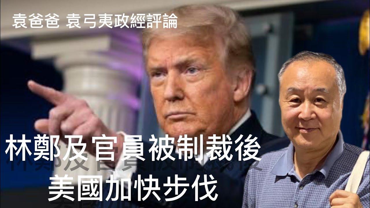 🎈直播 林鄭及官員被制裁後美國加快步伐 (2020年8月8日)