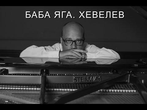 Алексей Хевелев. Баба Яга. Испоняет автор. 2019 год
