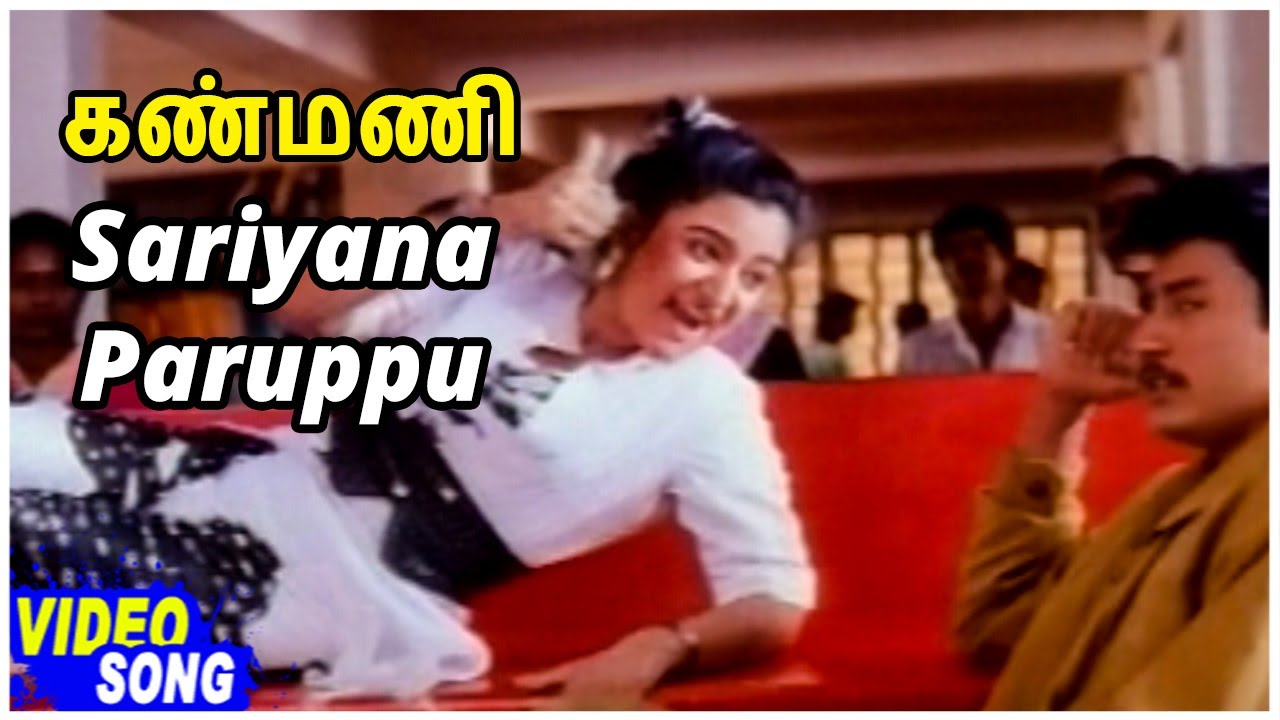 Kanmani Tamil Movie | Sariyana Paruppu Video Song | Prashanth | Mohini | Ilaiyaraaja