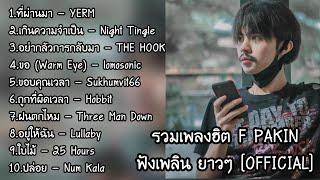 รวมเพลงฮิต Cover by F PAKIN ฟังเพลิน ยาวๆ | F PAKIN (Official)