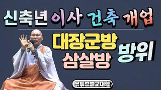 [불교] 우학스님 생활법문 (신축년 대장군방 삼살방)