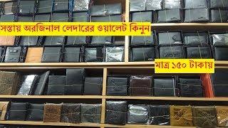 সস্তায় অরজিনাল লেদারের ওয়ালেট কিনুন | Cheap Leather wallets price in Dhaka, BD | Mukut Vlogs