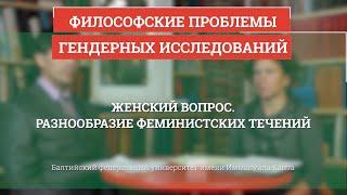 04. Женский вопрос - Философские проблемы гендерных исследований