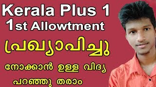 how-to-check-plus-one-first-allotment-result---kerala-plus-one-allotmnet