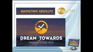 DREAMTOWARDS маркетинг ABSOLUT