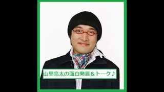山里亮太が佐野ひなことの妄想話を語ります。ディープな内容に「思わず...