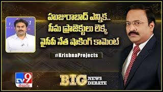 Big News Big Debate : హుజురాబాద్ ఎన్నిక.. సీమ ప్రాజెక్టులు లెక్క వైసీపీ నేత షాకింగ్ కామెంట్ - TV9