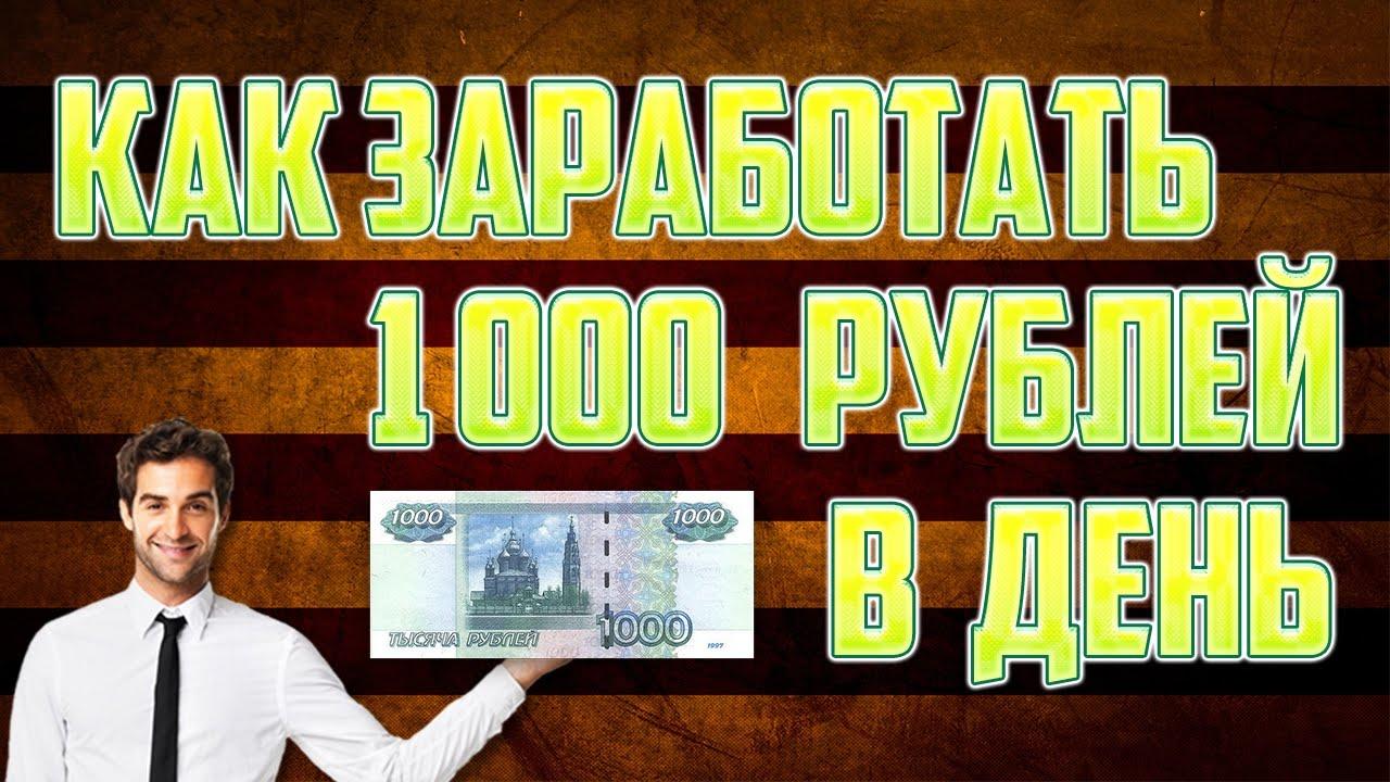 согласиться, что как заработать вложив 1000 рублей чему