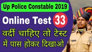 Online Test For Up Police Constable || Up Police Constable For Up Police Constable || Online Test