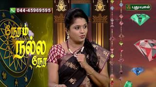 Neram Nalla Neram-PuthuYugam tv Show