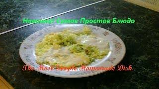 Новинка! Самое Простое Блюдо / The Most Simple Homemade Dish