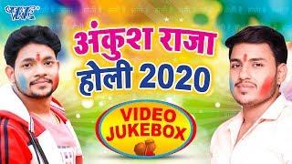 देखिये सुपरहिट होली गीत | #Video Jukebox 2020 | #Ankush Raja | Superhit Holi Geet 2020