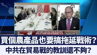 G20川習會後仍未見北京兌現承諾 庫德洛警告「拖延將導致嚴重後果」|新唐人亞太電視|20190714