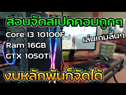 ซื้อคอมพิวเตอร์ ราคาหลักพัน แต่ได้ CPU I3 Gen10 Ram 16GB GTX1050ti สอนจัดสเปคคอมราคาถูกจัดๆ!