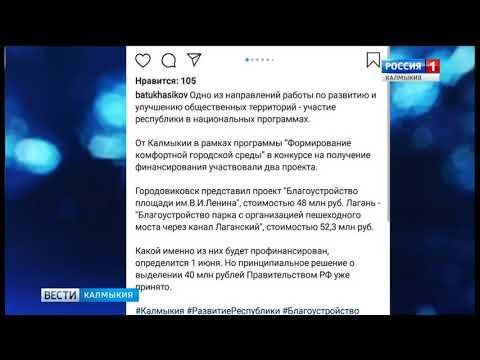 Городовиковск и Лагань приняли участие в конкурсе на грант формирования комфортной городской среды