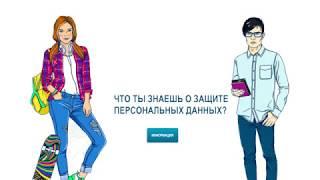Урок для школьников по вопросам защиты персональных данных