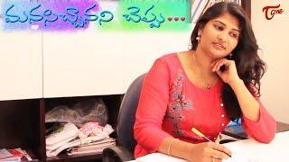 Manasicchananicheppu   Telugu Short Film 2017   By Nivas Veer