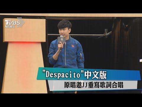 「Despacito」中文版 原唱邀JJ重寫歌詞合唱